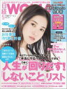 日経ウーマン 2019年5月号 [雑誌]【電子書籍】