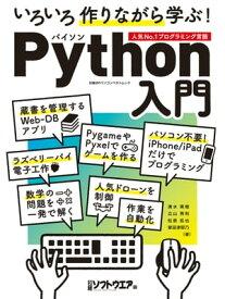 いろいろ作りながら学ぶ!Python入門【電子書籍】