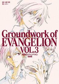 新世紀エヴァンゲリオン 原画集 Groundwork of EVANGELION Vol.3【電子書籍】[ 庵野秀明 ]