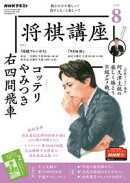 NHK 将棋講座 2020年8月号[雑誌]