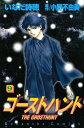 ゴーストハント(9)【電子書籍】[ 小野不由美 ]