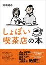 しょぼい喫茶店の本【電子書籍】[ 池田達也 ]
