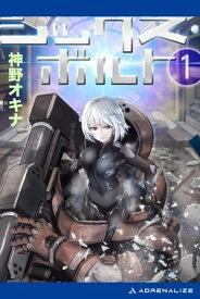 シックス・ボルト(1)【電子書籍】[ 神野オキナ ]