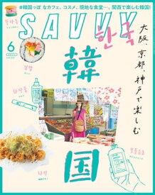 SAVVY(サヴィ)電子版2021年6月号・電子版【電子書籍】