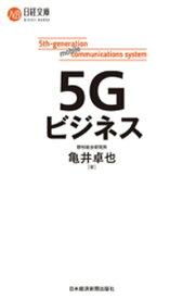 5Gビジネス【電子書籍】[ 亀井卓也 ]