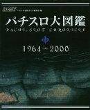 パチスロ大図鑑 1964〜2000