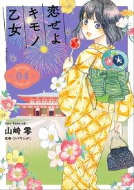 恋せよキモノ乙女 4巻【電子書籍】[ 山崎零 ]