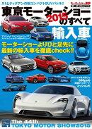 ニューモデル速報 モーターショー速報 2015 東京モーターショーのすべて 輸入車