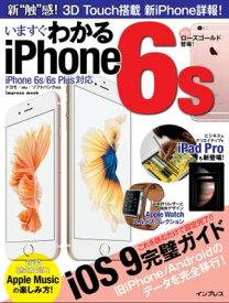 いますぐわかるiPhone6s iPhone 6s/6s Plus対応【電子書籍】[ インプレス デジタルプラス編集部 ]
