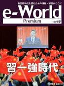 e-World Premium 2017年11月号