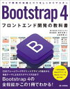 Bootstrap 4 フロントエンド開発の教科書【電子書籍】[ WINGSプロジェクト 宮本麻矢【著】 ]