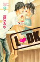 L・DK9巻【電子書籍】[ 渡辺あゆ ]