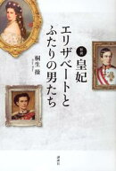 新釈・皇妃エリザベートとふたりの男たち