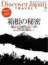 別冊Discover Japan TRAVEL vol.1 箱根の秘密【電子書籍】