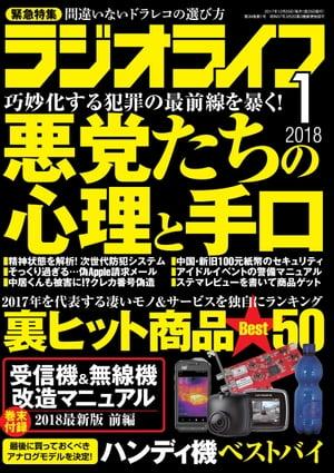 ラジオライフ 2018年 1月号【電子書籍】[ ラジオライフ編集部 ]