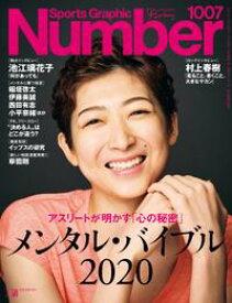 Number(ナンバー)1007号【電子書籍】