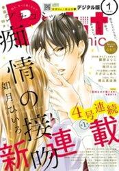 プチコミック 2019年1月号(2018年12月7日発売)
