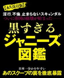 黒すぎるジャニーズ図鑑【電子書籍】[ 実話ナックルズ編集部 ]