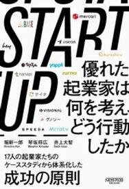 STARTUP 優れた起業家は何を考え、どう行動したか【電子書籍】[ 堀新一郎 ]