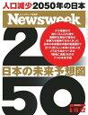 ニューズウィーク日本版 2017年8月15日・22日【電子書籍】
