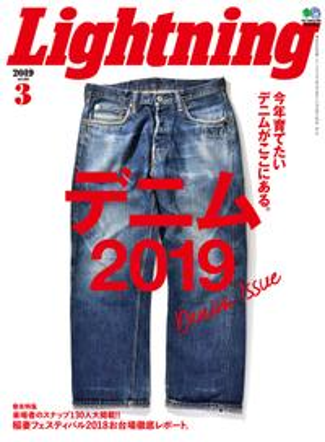 Lightning 2019年3月号 Vol.299【電子書籍】