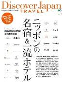 別冊Discover Japan TRAVEL vol.3 ニッポンの名宿&一流ホテル