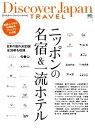 別冊Discover Japan TRAVEL vol.3 ニッポンの名宿&一流ホテル【電子書籍】