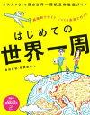 はじめての世界一周【電子書籍】[ 吉田友和 ]
