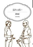 対話で学ぶ精神医学入門: 認知症