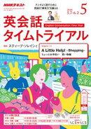 NHKラジオ 英会話タイムトライアル 2018年5月号[雑誌]
