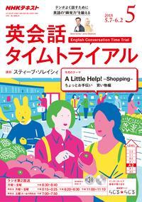 NHKラジオ 英会話タイムトライアル 2018年5月号[雑誌]【電子書籍】