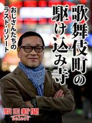 歌舞伎町の駆け込み寺 おじさんたちのラスト・リゾート