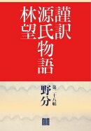 謹訳 源氏物語 第二十八帖 野分(帖別分売)