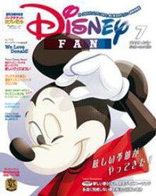 ディズニーファン 2020年 7月号【電子書籍】