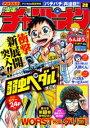 週刊少年チャンピオン2019年28号【電子書籍】[ 渡辺航 ]