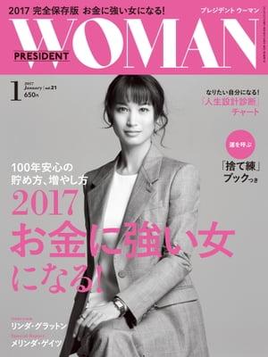 PRESIDENT WOMAN(プレジデントウーマン) 2017年1月号【電子書籍】[ PRESIDENT WOMAN編集部 ]