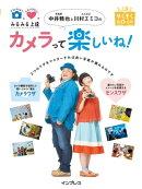 カメラワザとセンスワザでみるみる上達 写真家 中井精也とたんぽぽ 川村エミコのカメラって楽しいね!