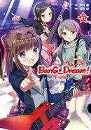 BanG_Dream![星の鼓動(スタービート)]上巻