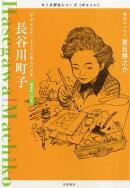 長谷川町子 ーー「サザエさん」とともに歩んだ人生