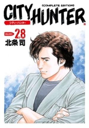 シティーハンター 28巻【電子書籍】[ 北条司 ]