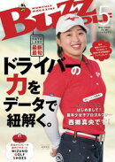 BUZZ GOLF(バズゴルフ) 2020年5月号