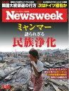 ニューズウィーク日本版 2017年3月28日【電子書籍】