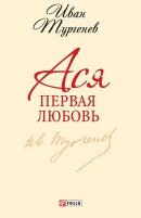 Ася. Первая любовь (Asja. Pervaja ljubov)