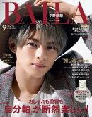 BAILA 2021年9月号【無料試し読み版】