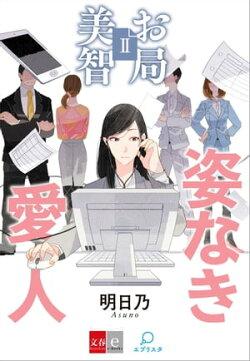 お局美智II 姿なき愛人【文春e-Books】