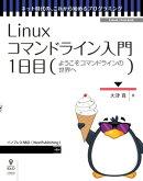 Linuxコマンドライン入門 1日目