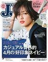JJ 2017年5月号【電子書籍】