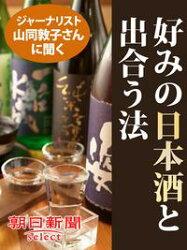 好みの日本酒と出合う法 ジャーナリスト山同敦子さんに聞く