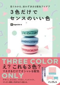 見てわかる、迷わず決まる配色アイデア 3色だけでセンスのいい色【電子書籍】[ ingectar-e ]
