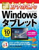 今すぐ使えるかんたん Windowsタブレット Windows 10対応版